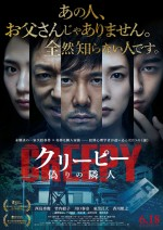 Creepy (2016) afişi