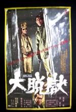 Daidatsugoku (1975) afişi
