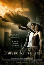 Deadly Ghost (2007) afişi