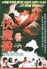 Demon's Lair (1982) afişi