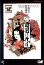 Den-en Ni Shisu (1975) afişi