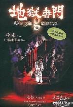 Di Yu Wu Men (1980) afişi