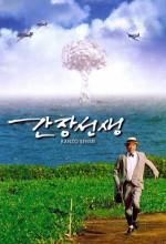 Dr. Akagi (1998) afişi