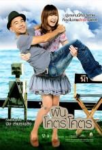 Dreamaholic (2009) afişi
