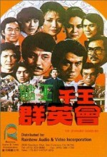 Du Wang Qian Wang Qun Ying Hui  afişi