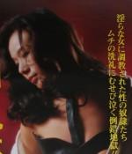 Dan Oniroku hakui nawa jigoku
