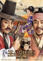 Detective K: Secret of the Lost Island (2015) afişi