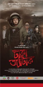 Dhaka Attack (2016) afişi