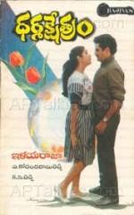 Dharma Kshetram (1992) afişi