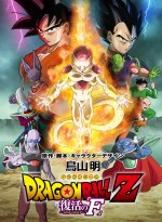 Dragon Ball Z: Resurrection 'F' (2015) afişi