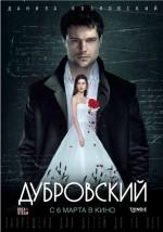 Dubrowski (2014) afişi
