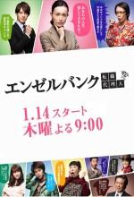 Enzeru Banku: Tenshoku Dairinin (2010) afişi