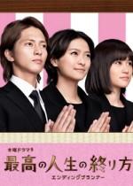 Ending Planner (2012) afişi