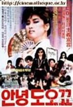 Farewell Tokyo (1985) afişi