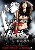 Female War (2015) afişi
