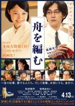 Fune wo amu (2013) afişi