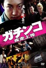 Gachinko Shisso Joto (2010) afişi