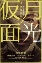 Gekkô No Kamen (2011) afişi