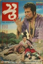 Ggum (1967) afişi