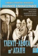 Glenti - Lefta Ki Agapi (1955) afişi