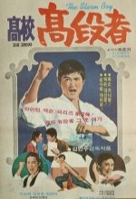 Gogyo Godanja (1977) afişi