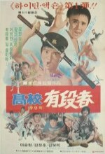 Gogyo Yudanja (1977) afişi
