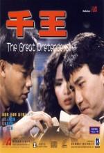 Great Pretenders (1991) afişi