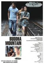 Guan Yin Shan (2010) afişi