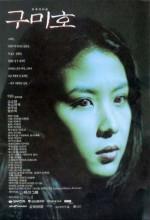Gumiho (1994) afişi