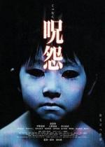 Garez (2000) afişi
