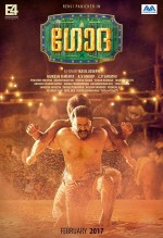 Godha  (2017) afişi