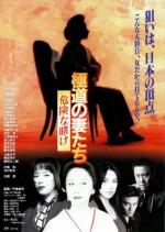 Gokudo no onna-tachi: Kiken na kake (1996) afişi