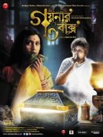 Goynar Baksho (2013) afişi