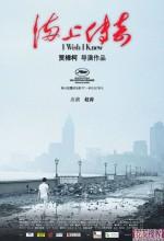 Hai Shang Chuan Qi (2010) afişi