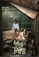 Hansel & Gretel (2007) afişi