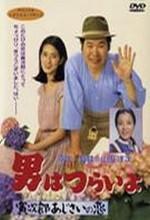 Hearts and Flowers for Tora-san (1982) afişi