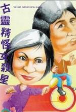 Heng Chong Zhi Zhuang Nu Sha Xing (1973) afişi