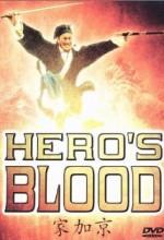 Hero's Blood (1991) afişi