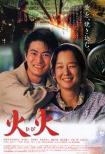 Hibi (2005) afişi