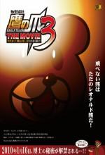 Himitsu Kessha Taka No Tsume The Movie 3 (2010) afişi