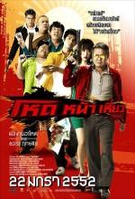 Hoht Naa Hieow 966 (2009) afişi