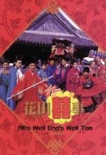 Hua Tian Xi Shi (1993) afişi