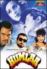 Humlaa (1992) afişi