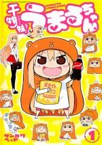 Himouto! Umaru-chan (2015) afişi