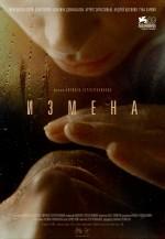 İhanet (2012) afişi