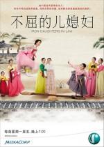 Indomitable Daughters-ın-law