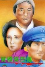 Jian Qiao Ying Lie Zhuan (1977) afişi