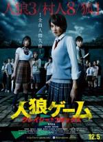 Jinro Game Crazy Fox (2015) afişi