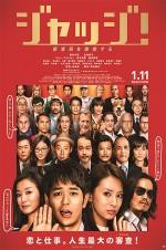 Judge! (2014) afişi