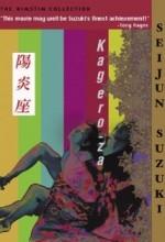 Kagerô-za (1981) afişi